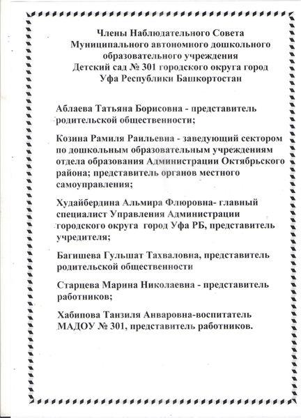 Члены наблюдательного совета МАДОУ Детский сад №301